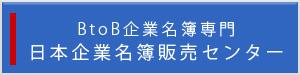 企業名簿販売  日本名簿センター