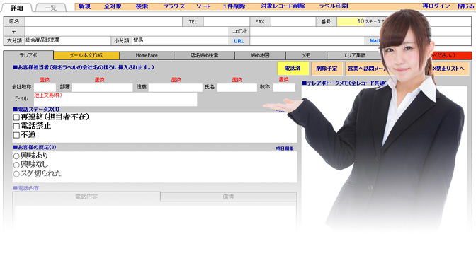 名簿管理ソフト