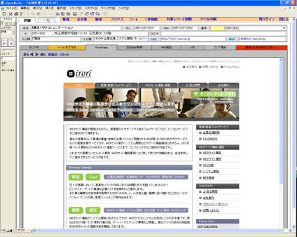 名簿管理ソフトの詳細