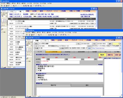 名簿ソフト