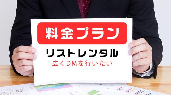 料金プラン・リストレンタル