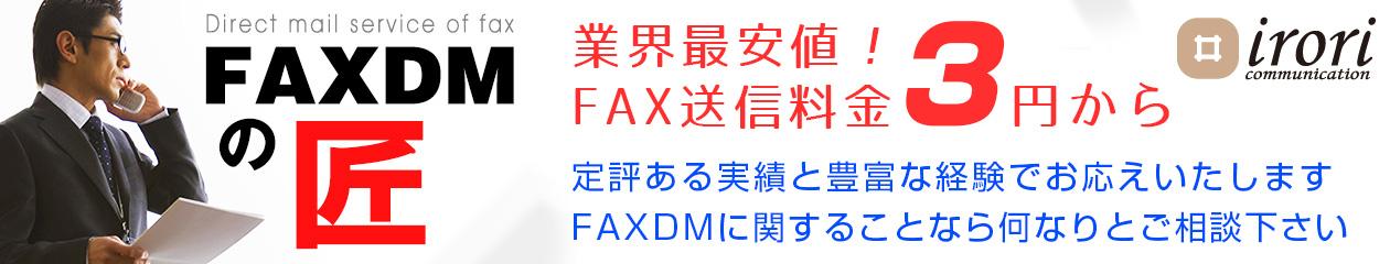 FAXDMの匠